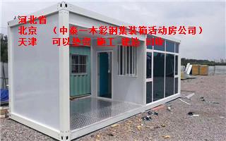 涿州县活动板房集装箱公司