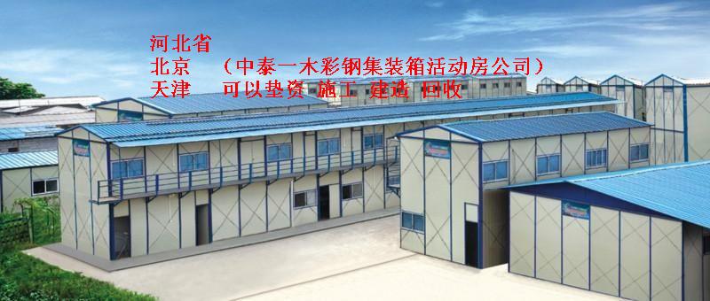 临西县住人集装箱房公司