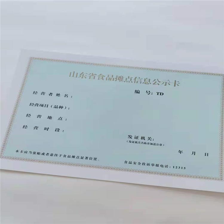 云南曲靖防伪线营业执照制作印刷厂-食品小摊点备案卡-防伪设计
