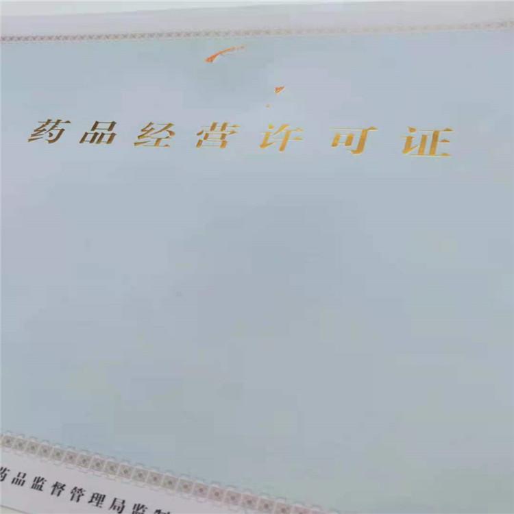 贵州黔南防伪营业执照制作印刷厂-专版水印纸登记证书-防伪设计