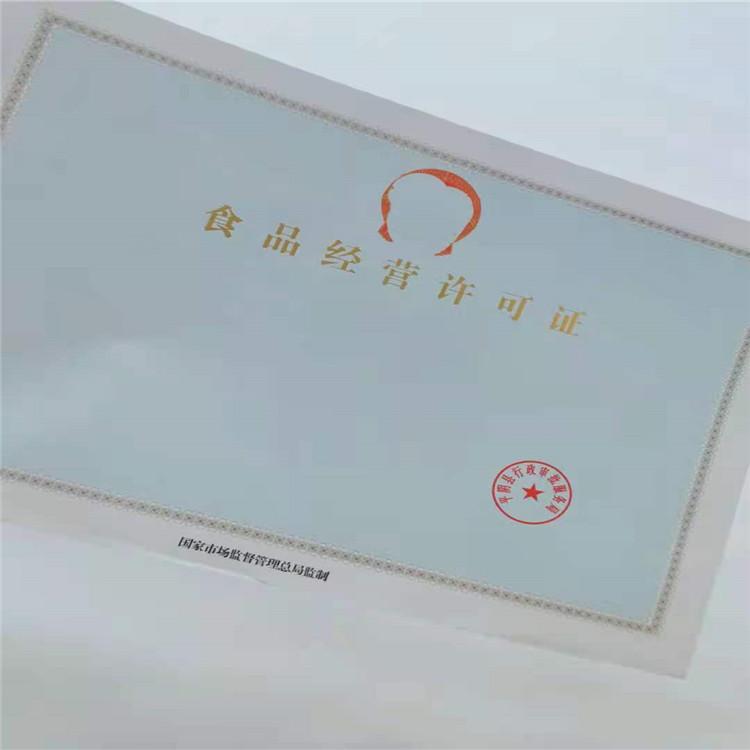 山西忻州营业执照制作印刷厂-食品小作坊小餐饮登记证-防伪设计