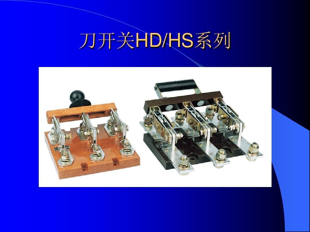 刀开关HD13-1500/31价格优势