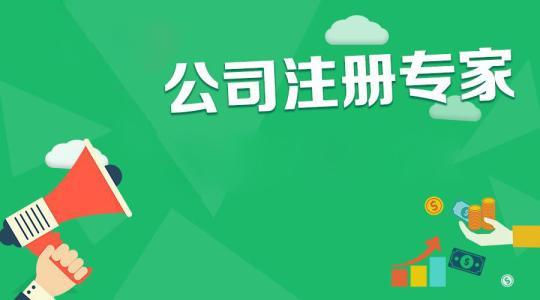成都锦江区兼职财务办理的流程