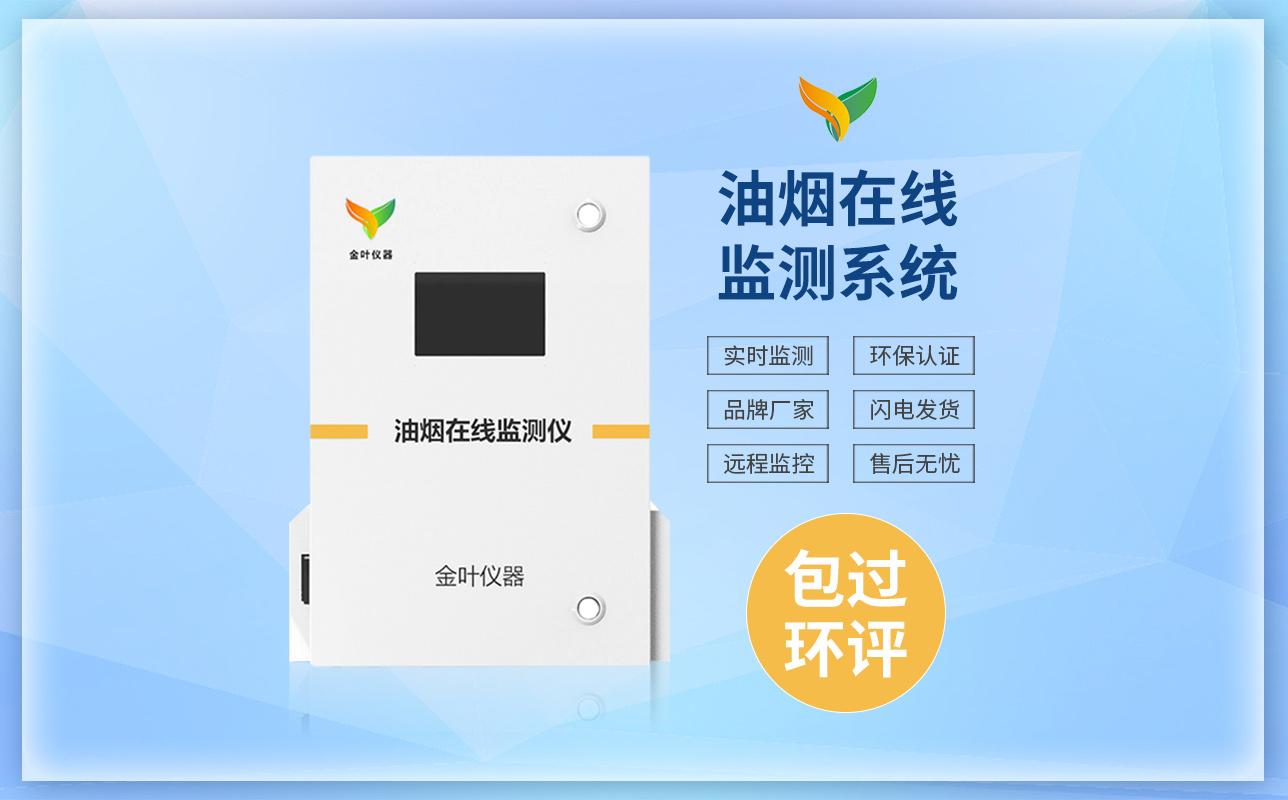 湛江市餐饮业油烟在线监测系统价格实惠