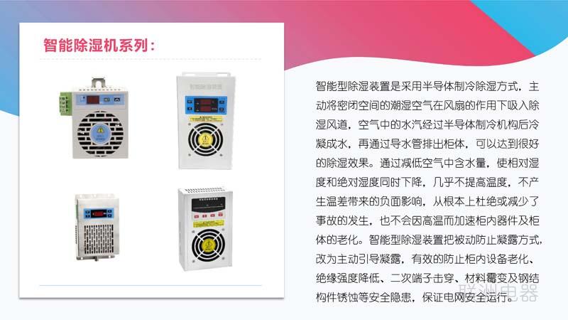 和龙SCL-8060除湿装置推荐资讯