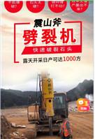 沐川露天开采设备劈裂棒开采方法有几种