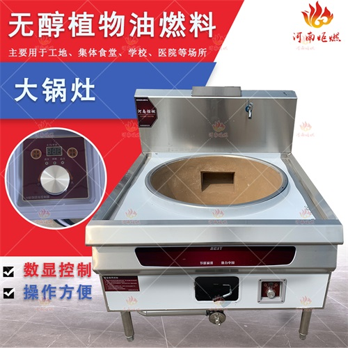 环保型厨房无醇合成油燃料代理