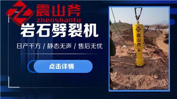 铜仁碧江岩石劈裂设备哪有卖-震山斧矿山涨裂机价格