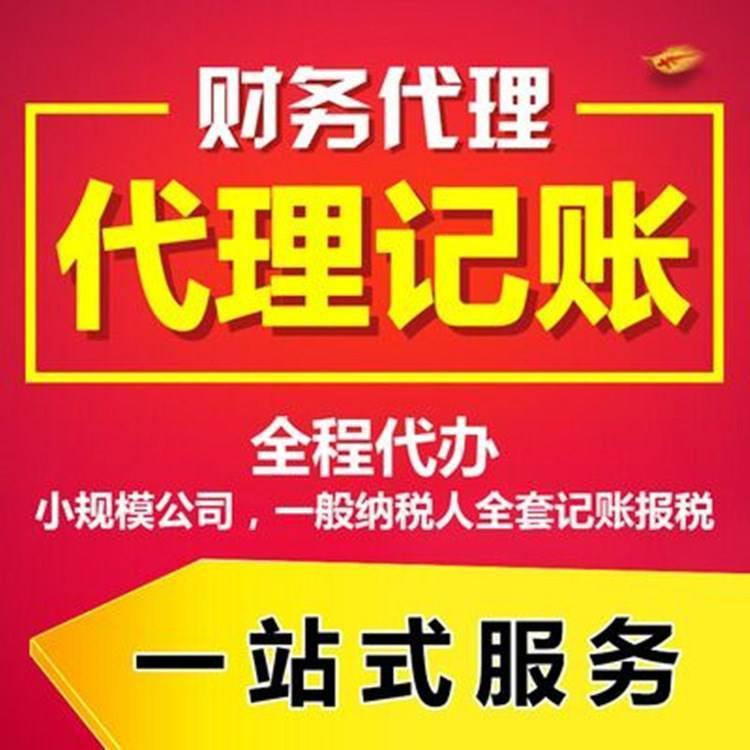 宝山区企业核定征收材料(速度快)#欣度财务