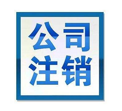 上海公司注册|杨浦区注销公司机构电话(专业)