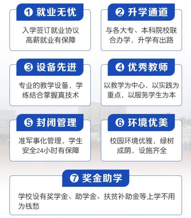 郑州都有哪些中专学校?郑州中专技校报名