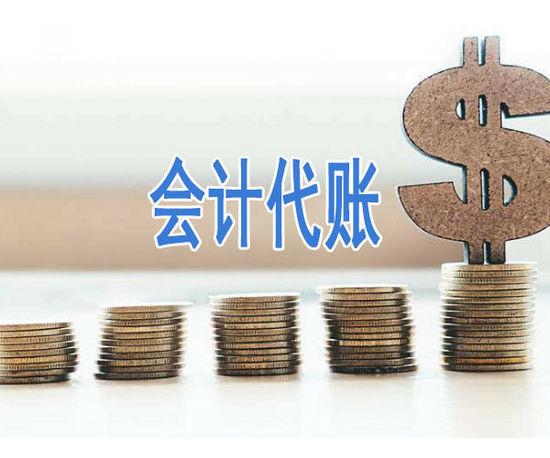 上海自贸区小规模核定征收税率价钱低(哪家好)-【欣度财务】