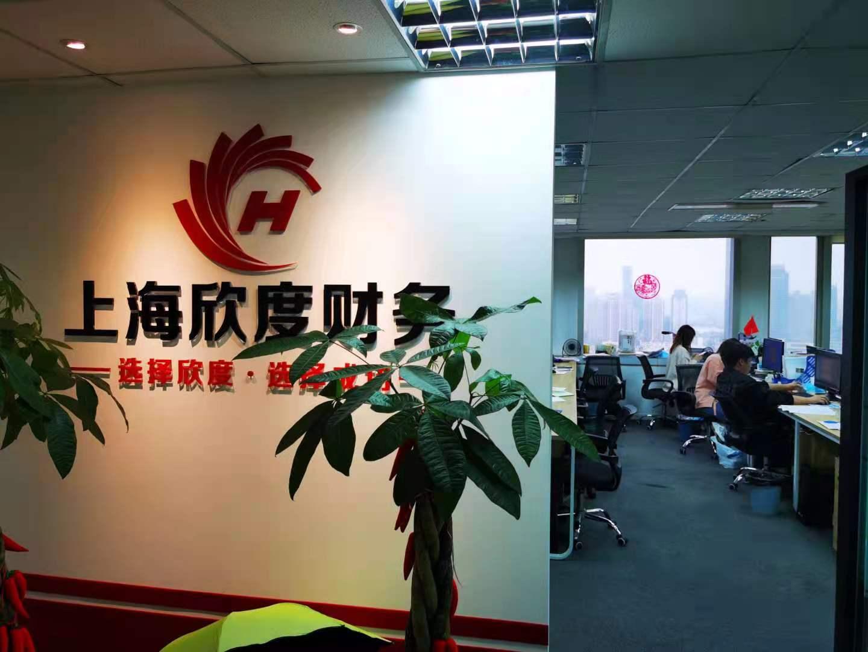 上海公司注册|嘉定区公司注销流程(速度快)