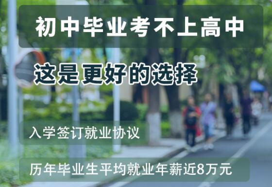 郑州哪个中专学校有电商专业的?郑州职业高中报名