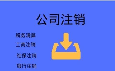 上海松江区核定企业征收所需材料_欣度财务【专业】