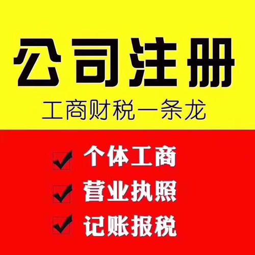 上海公司注册-上海宝山区公司注册核心资料「哪家好」