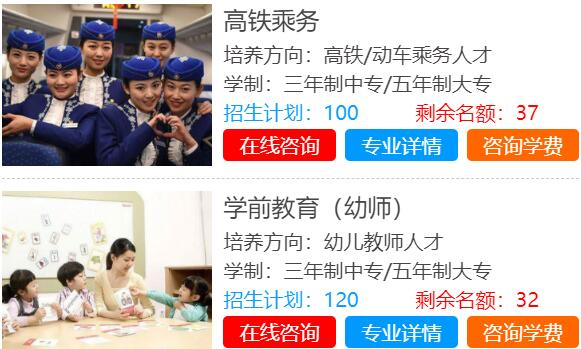 漯河中专女生学护理的学校有哪些?漯河城轨中专报名