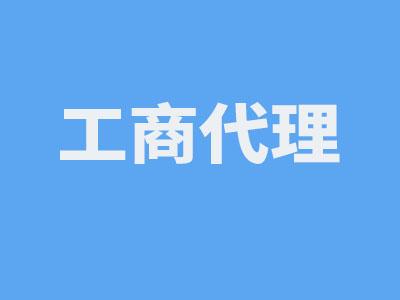 崇明区0元注册申请入口【哪家好】