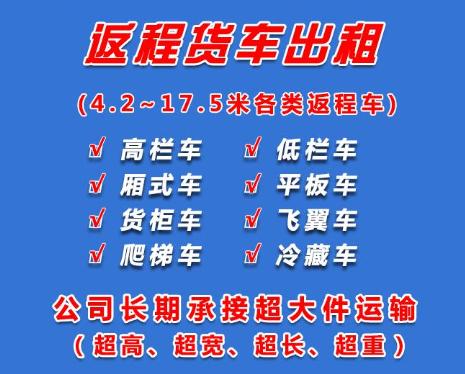 惠州博罗到珠海9米6高栏车出租(服务到家)