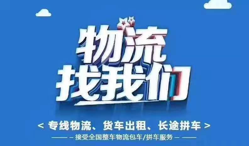 台州到雅安特种车拉货物流电话
