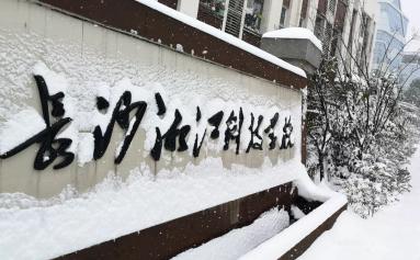 长沙湘江科技中等职业学校录取分数_就业率