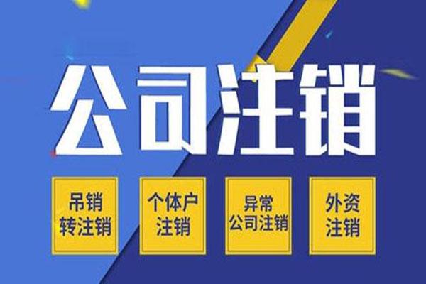 上海公司注册|静安区公司注销代理(专业)