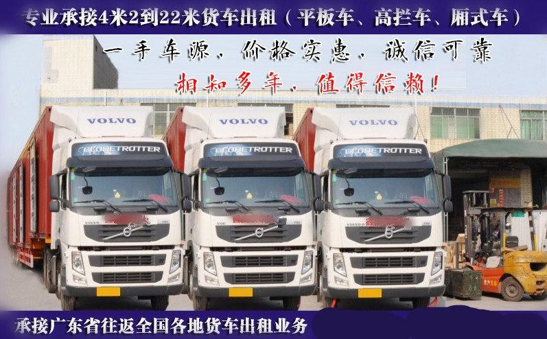 东莞高埗到惠州龙门9米6返程车出租整车运输