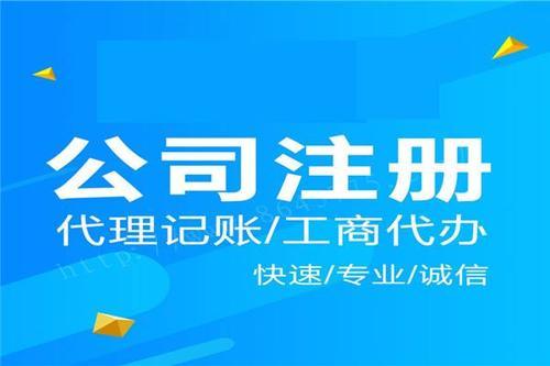 上海公司注册|上海徐汇区异常注销公司代理(专业)