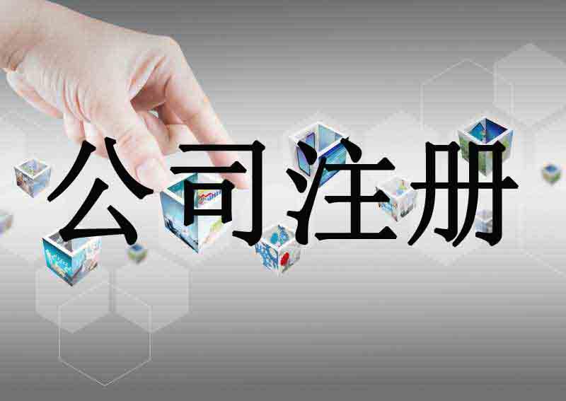 上海公司注册|上海浦东新区会计代账详细流程(专业)