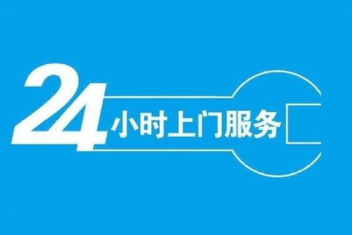 延安先科集成灶维修服务电话(榆林市区统一服务网点)
