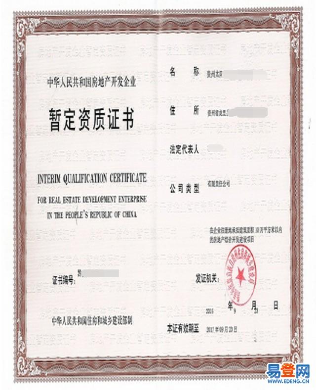 全套办理紫云苗族布依族自治县人力资源经营许可证一对一咨询
