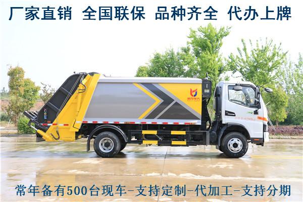 荆州压缩垃圾车销售办事处