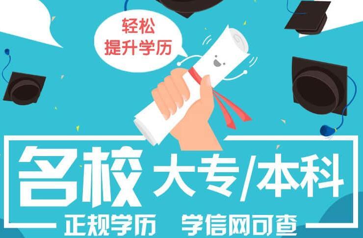 信阳市淮滨县快速考取大专学历「本科学历提升」