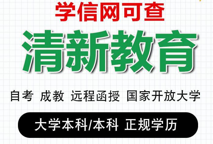 信阳市桥区成人高考成教函授报名「大专学历提升」
