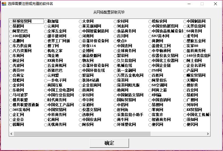 列表网发布信息软件