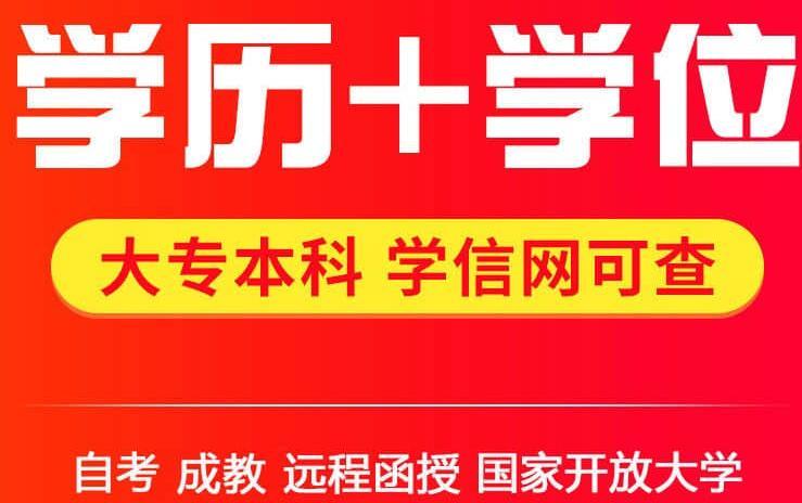 顶山市叶县正规学历提升机构「成人学历提升」