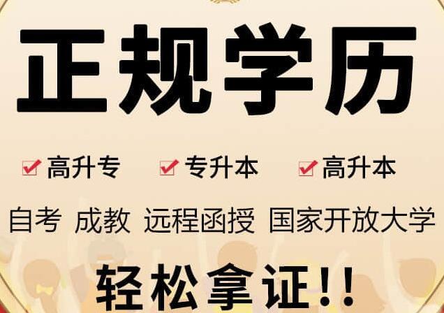 漯河市郾城区成人学历提升如何报名「大专学历提升」