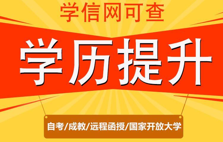 信阳市淮滨县成人学历提升报考条件「电大学历提升」