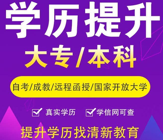 信阳市商城县成人学历提升如何报名「在职学历提升」