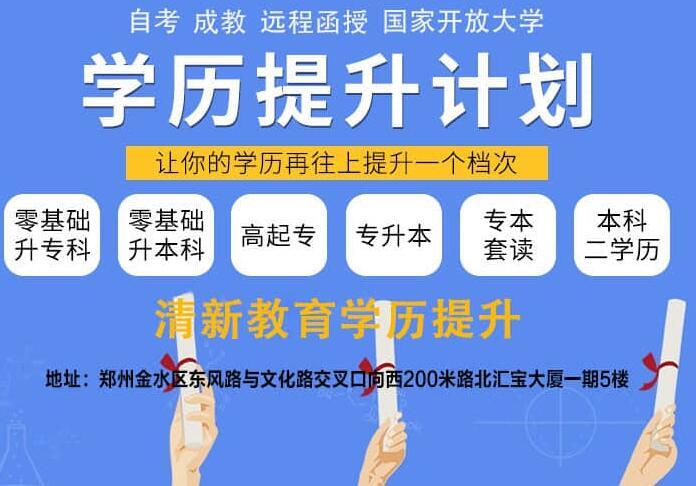 驻马店市确山县上班族想提升本科学历「在职学历提升」