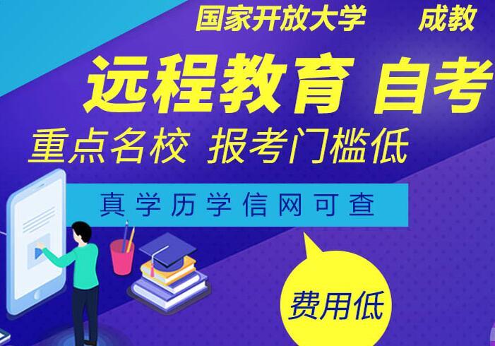 南阳市新野县自考本科需要多少钱「成人学历提升」