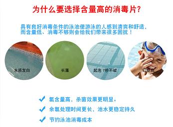 游泳池消毒片,游泳池消毒片调价信息,游泳池消毒片厂家