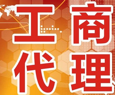 遵义绥阳县房地产开发二升一级资质不成功全额退款【聚财通企业】