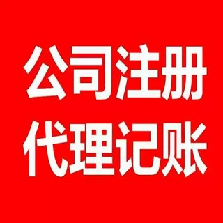 普安安防协会资质二级办理费用【聚财通企业】