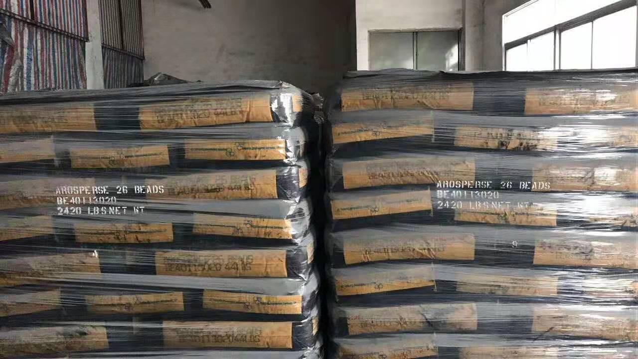 杭州山德伦染料回收热线