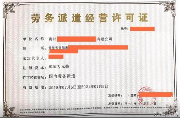兴仁县公司注册新设立加,(劳务派遣经营许可证)一站式服务申请