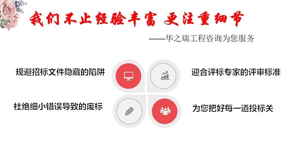 2021赫章县做投标书公司-写标书正规单位