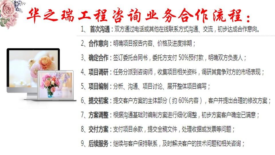 2021社旗县写可行性报告申请批地报告范文