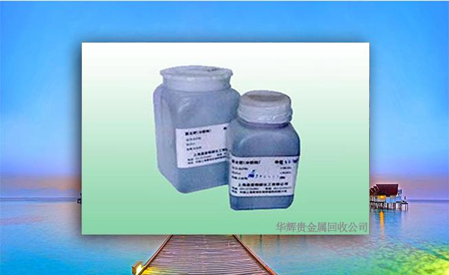 梅州钯盐回收公司专业回收钯盐
