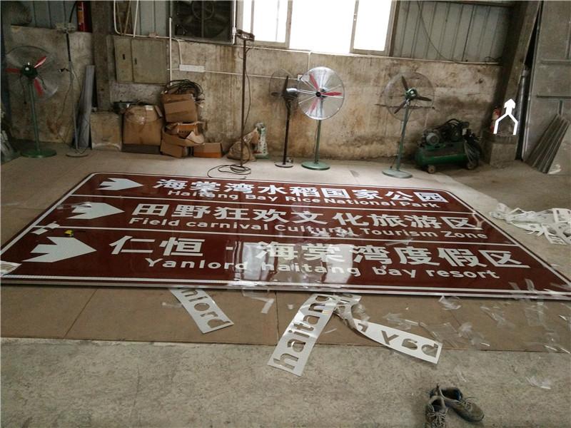海南公路标志牌_琼海铝合金交通指示牌(厂家报价电话)